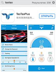 Приложение taotao plus скачать загрузить программу блокнот бесплатно